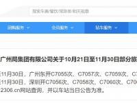 2019年10月21日-11月30日广铁临时停运列