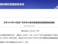 2019年10月广州车牌指标申请时间 10月8