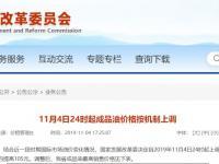 2019年11月4日起广东油价上涨 最新油价