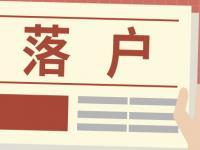 广州入户方式指南最全攻略(2019最新)