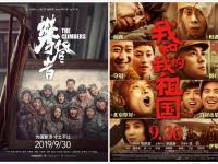 2019国庆节上映电影汇总
