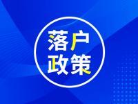 2020年广州入户政策文件汇总