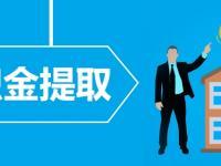 广州住房公积金提取流程