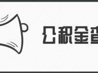 广州住房公积金查询