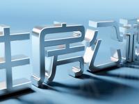 广州住房公积金管理中心地址电话一览