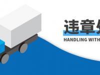 广州邮政怎么交违章罚款?