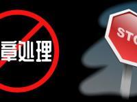 广州交警队处理违章要预约吗?