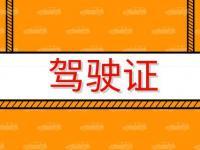 广州驾驶证被套用报案指南(办理材料+办
