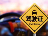 广州注销驾驶证需要什么手续?