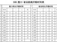 广州水上巴士S08航班2019年10月12日正