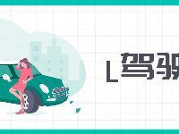 广州驾驶证注销条件一览