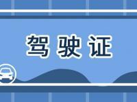 广州注销驾驶证要带什么?