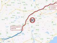 2019年10月15日起开阳高速实施限速管制