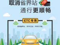 etc线上办理要多长时间?广东ETC货源