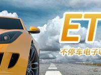 2019广州ETC最新消息 粤A车辆ETC