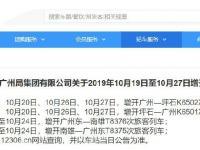 2019年10月19日-27日广铁集团增开旅客列
