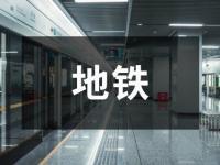 广州梅花园地铁站有厕所吗?