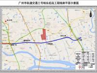 2019广州地铁3号线东延段最新消息 线路