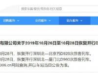 2019年10月26日-28日广铁恢复开行D928
