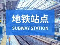 广州同和地铁站几点限流?