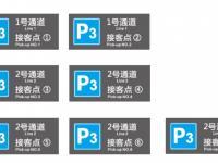 广州南站P3停车场改造为快速接客区 计