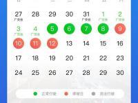 11月广州哪几天不限行?2019年11月广州