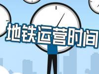 广州厦滘地铁站限流多久?