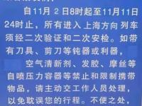 2019年11月2日至11日广州南站将对进上海