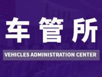 广州机动车转入流程一览