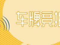 广州办理车辆迁入需要什么资料?