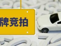 2019年11月广州车牌竞价和节能车摇号指