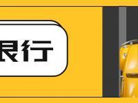 广州限行路段有哪些?广州限行常见问答