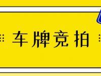 2019年11月广州车牌竞价时间 11月25日9