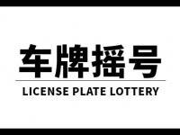 广州2019年10月车牌摇号时间 10月28日上