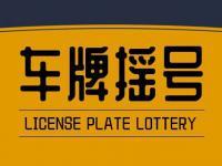 外地人广州节能车摇号条件一览