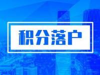 2020广州积分入户最新消息(持续更新)