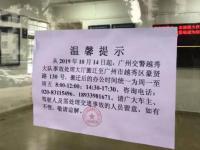 广州越秀交警大队于2019年10月14日起搬