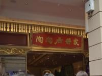 2020广州陶陶居总店预计年底开业
