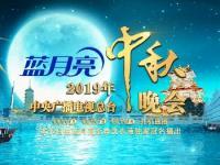 2019央视中秋晚会几月几日几点播出(附