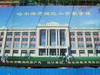 哈尔滨十大热门小学盘点