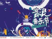 2018哈尔滨音浪音乐节演出时间表