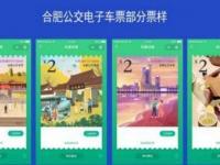 2018合肥公交电子车票使用方法