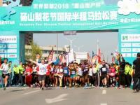 2018砀山梨园国际马拉松比赛时间