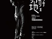 2017杭州演唱会汇总(持续更新)