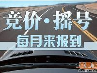 杭州小客车车牌竞价摇号开始时间(持续