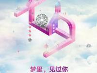 2018龙湖杭州金沙天街购物中心七夕活动