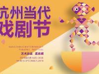 杭州中秋节演出一览表