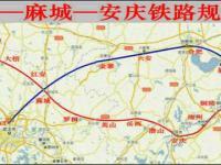 随麻安铁路线路图