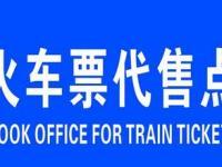 济南市火车票代售点信息一览