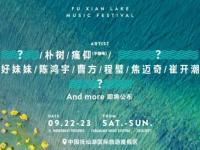 2018抚仙湖自然音乐节时间、地点、门票